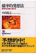 確率的発想法 数学を日常に活かす NHKブックス