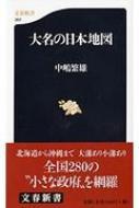 大名の日本地図 文春新書
