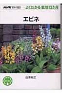 エビネ NHK趣味の園芸・よくわかる栽培12か月