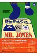 ビッグ・ファット・キャットVSミスター・ジョーンズ BFC BOOKS