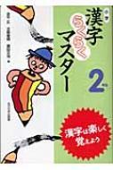 小学漢字らくらくマスター 2年生