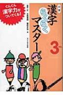 小学漢字らくらくマスター 3年生