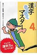 小学漢字らくらくマスター 4年生