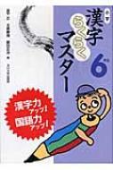 小学漢字らくらくマスター 6年生