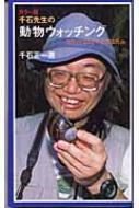 千石先生の動物ウォッチング ガラパゴスとマダガスカル カラー版 岩波ジュニア新書