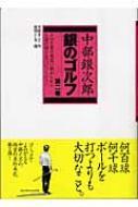 中部銀次郎 銀のゴルフ 第2巻