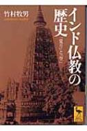 インド仏教の歴史 「覚り」と「空」 講談社学術文庫