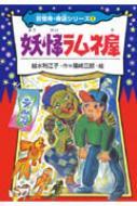 妖怪ラムネ屋 百怪寺・夜店シリーズ