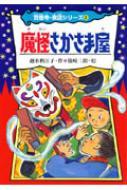 魔怪さかさま屋 百怪寺・夜店シリーズ