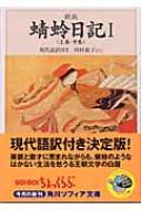 蜻蛉日記 現代語訳付き 1 上巻・中巻 角川ソフィア文庫