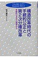 構造改革時代の手続的公正と第2次分権改革 手続的公正の心理学から TAJIMI CITY Booklet