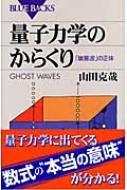 量子力学のからくり 「幽霊波」の正体 ブルーバックス