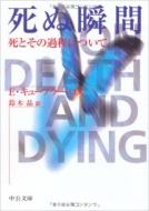 死ぬ瞬間 死とその過程について 中公文庫