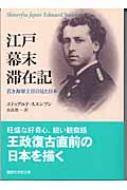 江戸幕末滞在記 若き海軍士官の見た日本 講談社学術文庫