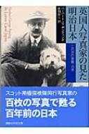 英国人写真家の見た明治日本 この世の楽園・日本 講談社学術文庫