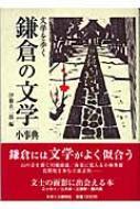 文学を歩く 鎌倉の文学小事典