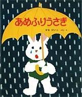 あめふりうさぎ 新日本出版社の絵本