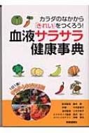 ローチケHMV時事通信出版局/血液サラサラ健康事典 カラダのなかから「きれい」をつくろう!