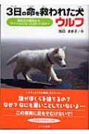 3日の命を救われた犬ウルフ 殺処分の運命からアイドルになった白いハスキー ドキュメンタル童話・犬シリーズ