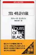 黒い時計の旅 白水uブックス