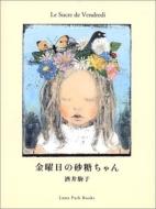 金曜日の砂糖ちゃん Luna Park Books