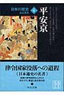日本の歴史 4 平安京 中公文庫