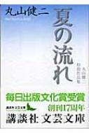 夏の流れ 丸山健二初期作品集 講談社文芸文庫