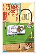 お年よりと絵本でちょっといい時間 老人福祉施設での読みきかせガイド