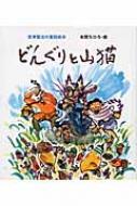 どんぐりと山猫 宮沢賢治の童話絵本