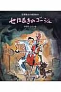 セロひきのゴーシュ 宮沢賢治の童話絵本