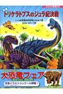 たたかう恐竜たち 恐竜トリケラトプスのジュラ紀決戦 ジュラ紀最強肉食恐竜とたたかう巻