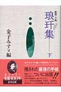 琅〓集 童謡・小曲 下