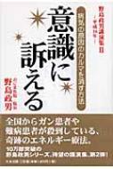意識に訴える 病気の原因のカルマを消す方法 野島政男講演集