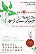 HMV&BOOKS online手塚千砂子/自分を愛するためのココロとカラダのセラピ-・ブック 自分らしい幸せと出会うために