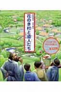花のき村と盗人たち 新美南吉名作絵本