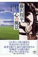 藤沢周平 心の風景 とんぼの本