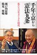 千年の京から「憲法九条」 私たちの生きてきた時代