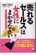 HMV&BOOKS online朝倉千惠子/「売れるセ-ルス」は女性にまかせなさい 「自分ブランド」に磨きをかける法
