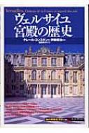 ヴェルサイユ宮殿の歴史 「知の再発見」双書