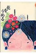 花をうめる 新美南吉童話傑作選