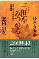 三世をみつめる 日本人の未来・現在・過去 仏教闘論