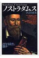 ノストラダムス 予言の真実 「知の再発見」双書