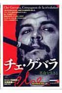 チェ・ゲバラ 革命を生きる 「知の再発見」双書