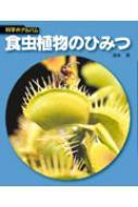 食虫植物のひみつ 科学のアルバム
