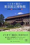 こんなに面白い東京国立博物館 とんぼの本