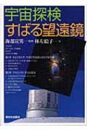 宇宙探検すばる望遠鏡