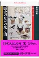 HMV&BOOKS online原田信男/歴史のなかの米と肉 食物と天皇・差別
