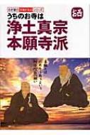うちのお寺は浄土真宗本願寺派お西 わが家の宗教を知るシリーズ