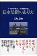 日本防衛のあり方 イラクの教訓、北朝鮮の核