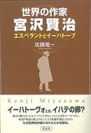 世界の作家 宮沢賢治 エスペラントとイーハトーブ